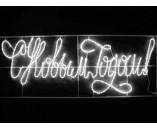 """Надпись светодиодная """"С Новым Годом LED"""" белая, 230х90 см"""