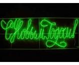 """Надпись светодиодная """"С Новым Годом LED"""" зеленая, 230х90 см"""