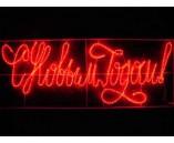 """Надпись светодиодная """"С Новым Годом LED"""" красная, 230х90 см"""