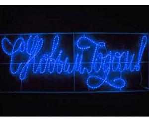 """Надпись светодиодная """"С Новым Годом LED"""" синяя, 230х90 см"""